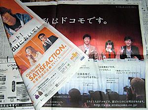 2006/10/24朝日新聞
