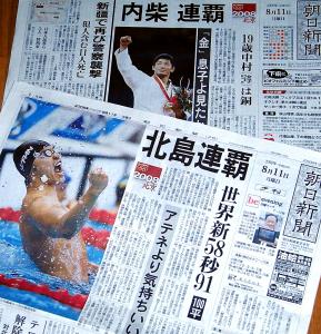 8月11日付朝日新聞