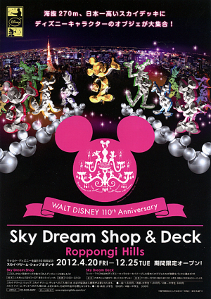 六本木ヒルズ Sky Dream Shop&Deck