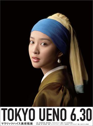 真珠の耳飾りの少女 武井咲