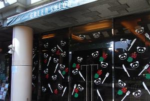 上野グリーンサロン