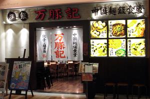 万豚記トレッサ横浜店