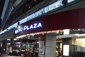 東急プラザ赤坂
