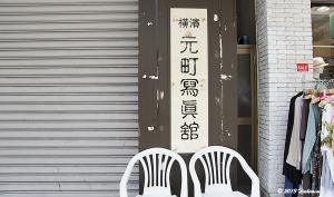 横浜元町写真館
