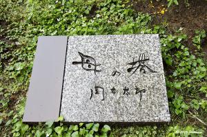 岡本太郎 母の塔