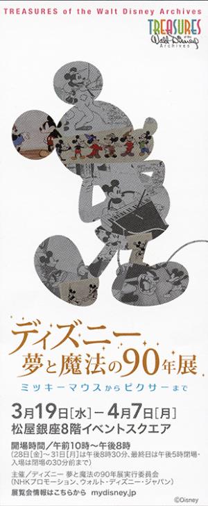 ディズニー 夢と魔法の90年展 ミッキーマウスからピクサーまで