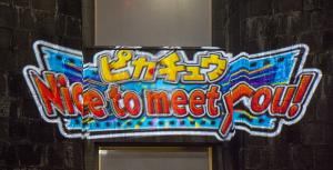 ドックヤード・プロジェクションマッピング「ピカチュウNice to meet you!」