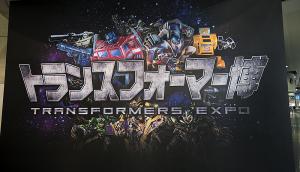 トランスフォーマー博 TRANSFORMERS EXPO