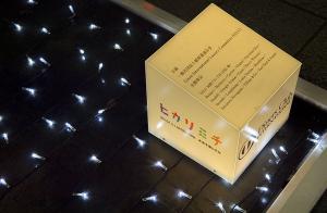 ヒカリミチ2014 〜未来を照らす光