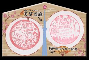 東京スカイツリー 絵馬型スタンプ