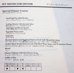ホテルミラコスタ スペシャルディナーコース