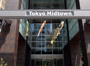 東京ミッドタウンのこいのぼり