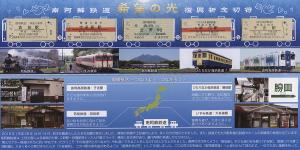 南阿蘇鉄道復興祈念切符「希望の光」
