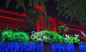 神奈川県庁本庁舎米寿記念ライトアップ