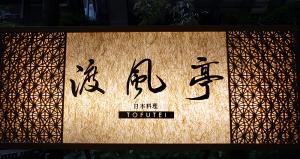 ホテル雅叙園東京・渡風亭