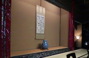 ホテル雅叙園東京・渡風亭 竹坡 Chikuha