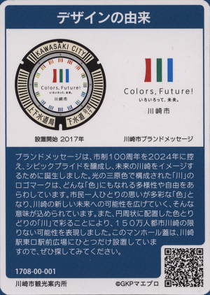 川崎市のマンホールカード