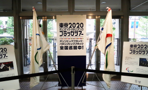 東京2020オリンピック・パラリンピックフラッグ
