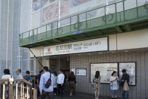 東急池上線 五反田駅