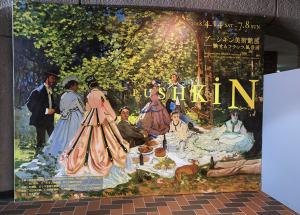 プーシキン美術館展 ─ 旅するフランス風景画