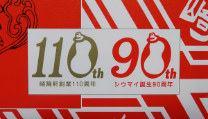 神奈川県警察×崎陽軒シウマイ