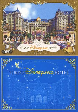 東京ディズニーランドホテル ポストカード