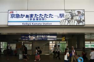 京急かぁまたたたたーっ駅
