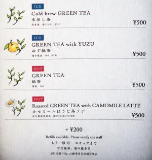 チームラボ ボーダレス 「EN TEA HOUSE 幻花亭」メニュー