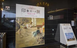 印象派への旅 海運王の夢 バレルコレクション展
