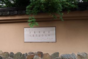 五島美術館