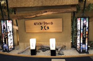 日本大漁物語「きじま」新横浜プリンスホテル店
