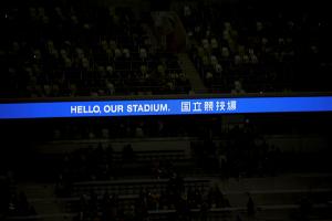 国立競技場オープニングイベント ~HELLO, OUR STADIUM~
