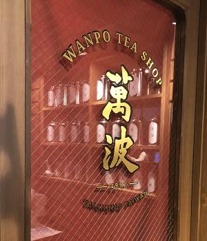 萬波島嶼紅茶 Wanpo Tea Shop