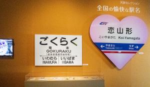 特別展 天空ノ鉄道物語
