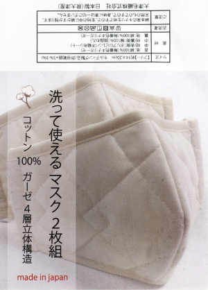 泉大津マスクプロジェクトの町おこしマスク
