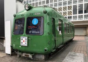元東急5000系電車「青ガエル観光案内所」