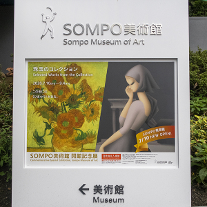 SOMPO美術館
