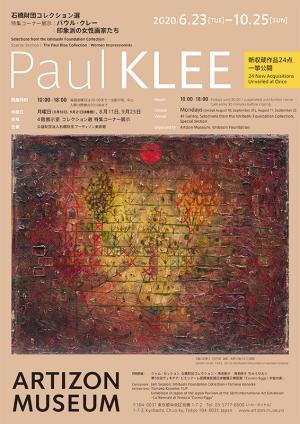 パウル・クレー(Paul KLEE)アーティゾン美術館