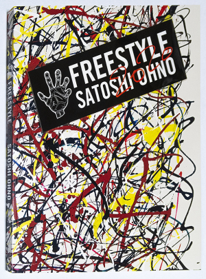 「FREESTYLE2020 大野智作品展」