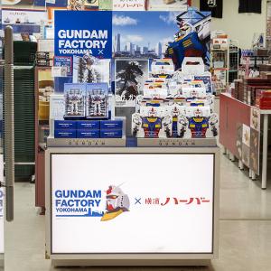GUNDAM FACTORY YOKOHAMA×横濱ハーバー