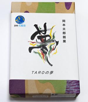 TAROの夢 最中
