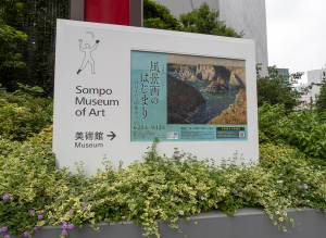 「風景画のはじまり コローから印象派へ」 SOMPO美術館