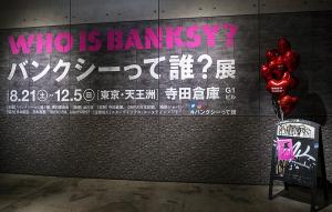 WHO IS BANKSY? バンクシーって誰? 展