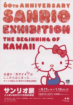 「サンリオ展 ニッポンのカワイイ文化60年史」